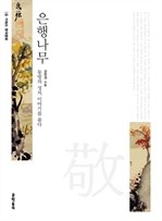 도서 이미지 - 은행나무