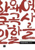 도서 이미지 - 역사를 왜곡하는 한국인
