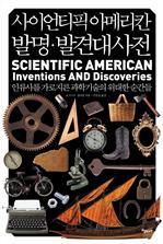 도서 이미지 - 사이언티픽 아메리칸 발명ㆍ발견 대사전
