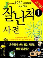 도서 이미지 - 잘난척 사전 - 상 (개정판)