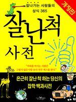 도서 이미지 - 잘난척 사전 (개정판)