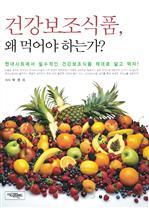 도서 이미지 - 건강보조식품, 왜 먹어야 하는가?