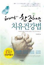 도서 이미지 - 하나님이 창조하시는 치유 건강법