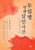 도서 이미지 - 무림맹연쇄살인사건(武林盟連鎖殺人事件)
