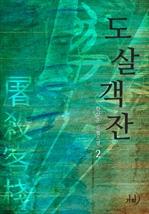 도서 이미지 - 도살객잔