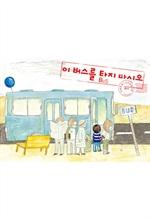 도서 이미지 - 이 버스를 타지 마시오