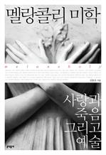 도서 이미지 - 멜랑콜리 미학