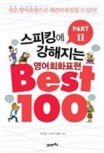 도서 이미지 - 스피킹에 강해지는 영어회화 표현 BEST 100