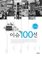 도서 이미지 - 최신 한국사회 이슈 100선 (2011)