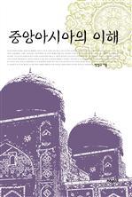 도서 이미지 - 중앙아시아의 이해