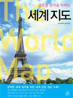도서 이미지 - 글로벌 감각을 익히는 세계지도