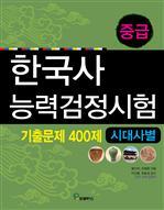 도서 이미지 - 한국사능력검정시험 기출문제 400제 - 중급
