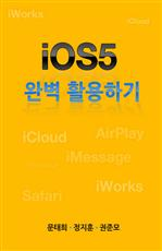 도서 이미지 - iOS5 완벽 활용하기