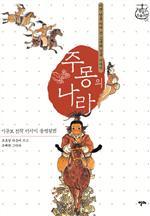 도서 이미지 - 〈샘깊은 오늘고전 01〉 주몽의 나라
