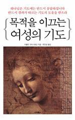 도서 이미지 - 목적을 이끄는 여성의 기도