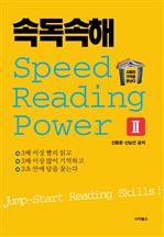 도서 이미지 - 속독속해 Speed Reading Power 2