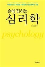 도서 이미지 - 손에 잡히는 심리학