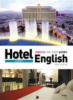 도서 이미지 - 호텔 영어