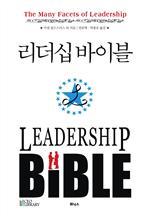 도서 이미지 - 리더십 바이블