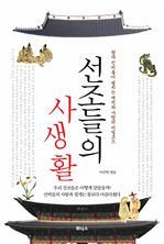 도서 이미지 - 선조들의 사생활