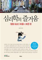 도서 이미지 - 심리학의 즐거움 (양장 개정판)