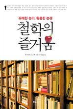 도서 이미지 - 철학의 즐거움 (합본)