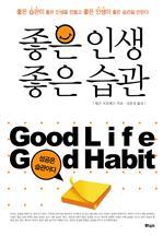 도서 이미지 - 좋은인생 좋은습관 (개정판)