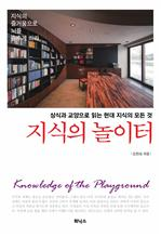 도서 이미지 - 지식의 놀이터