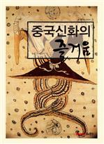 도서 이미지 - 〈중국문화 시리즈 03〉 중국문화의 즐거움