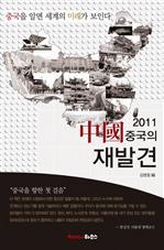 도서 이미지 - 2011 중국의 재발견
