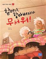 도서 이미지 - 할머니, 할아버지가 무서워!