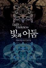 도서 이미지 - [합본] 빛과 어둠(전11권/완결)