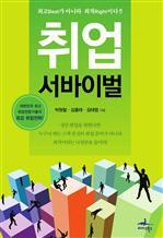 도서 이미지 - 취업 서바이벌