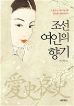 도서 이미지 - 조선 여인의 향기