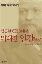 도서 이미지 - 성공한 CEO에서 위대한 인간으로