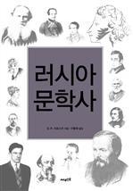 도서 이미지 - 러시아 문학사