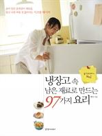 도서 이미지 - 냉장고 속 남은 재료로 만드는 97가지 요리