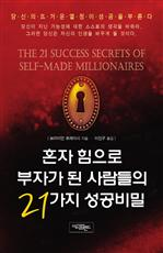도서 이미지 - 혼자힘으로 부자가 된 사람들의 21가지 성공비밀