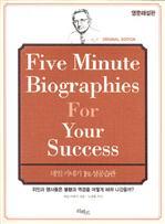 도서 이미지 - 데일카네기 1% 성공 습관 (영문 포켓)