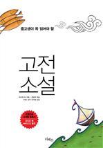 도서 이미지 - 한국고전소설 35