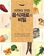 도서 이미지 - 자연이 만든 음식재료의 비밀
