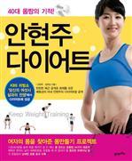 도서 이미지 - 40대 몸짱의 기적 안현주 다이어트