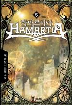 도서 이미지 - 하마르티아