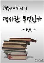도서 이미지 - 역사란 무엇인가 (E.H.카)