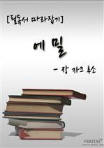 도서 이미지 - 에밀 (장 자크 루소)