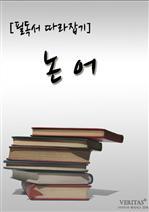 도서 이미지 - 논어 (공자)