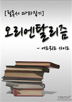 도서 이미지 - 오리엔탈리즘 (에드워드 사이드)