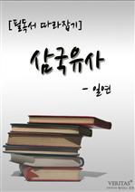 도서 이미지 - 삼국유사 (일연)