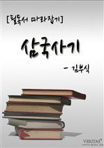 도서 이미지 - 삼국사기 (김부식)