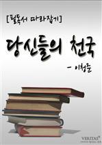 도서 이미지 - 당신들의 천국 (이청준)